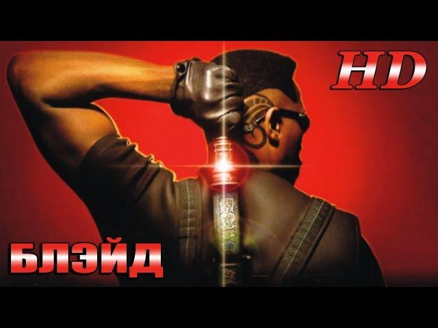Блэйд (1998) - Дублированный Трейлер HD