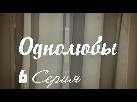 Однолюбы (сериал) - Однолюбы 6 серия HD - Русская мелодрама 2016