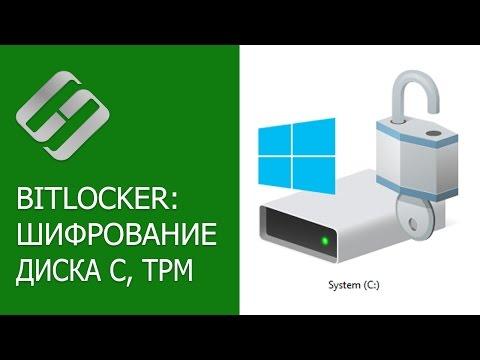 Шифрование системного диска C с Bitlocker в Windows 10, активация TPM, что делать без TPM? 🤔🔐💻