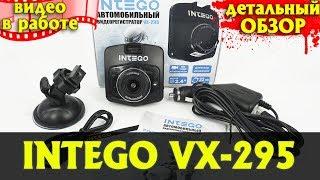 видеорегистратор INTEGO VX-295 обзор