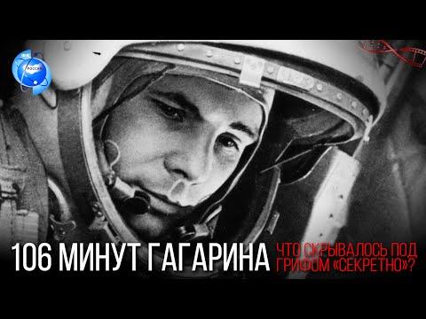 106 минут Гагарина. Что скрывалось под грифом Секретно?