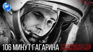106 минут Гагарина. Что скрывалось под грифом