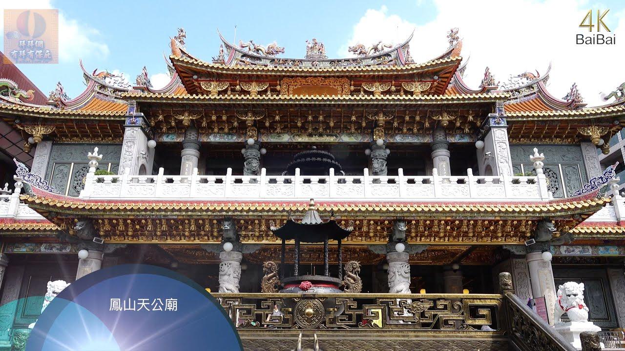 鳳山天公廟(4K Video 2160P) - YouTube
