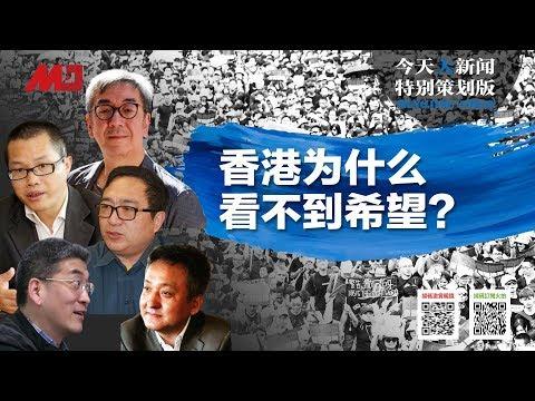 今天大新闻 | 香港抗争真正的原因是什么?年轻人为什么愤怒?有人为何举起注定失败的旗帜?新時代的格瓦拉 (何频 陶杰 邓聿文 马聚 郑旭光 20190818)