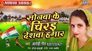 सोनवा के चिरइ देशवा हमार I #Aarohi Geet I Sonwa Ke Chirai Deshwa Hamar I Bhojpuri देशभक्ति गीत 2020