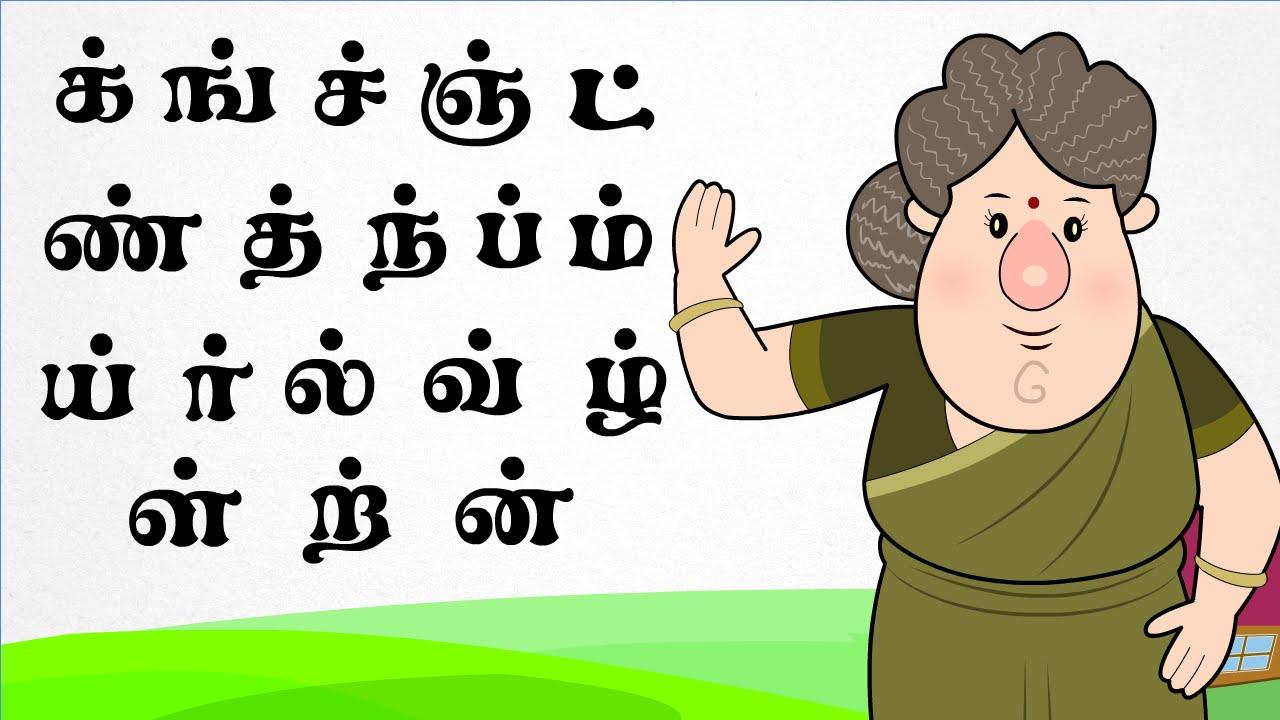 தமிழ் மெய் எழுத்துக்கள் | Learn Tamil Letters |Tamil Rhymes For Kids | தமிழ் குழந்தை பாடல்கள் |