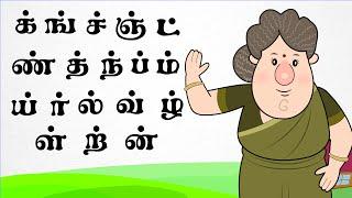 தமிழ் மெய் எழுத்துக்கள்   Learn Tamil Letters  Tamil Rhymes For Kids   தமிழ் குழந்தை பாடல்கள்  