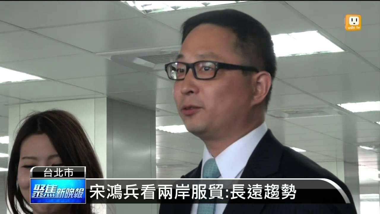 【2014.04.10】宋鴻兵:QE退場 人民幣恐走貶 -udn tv - YouTube
