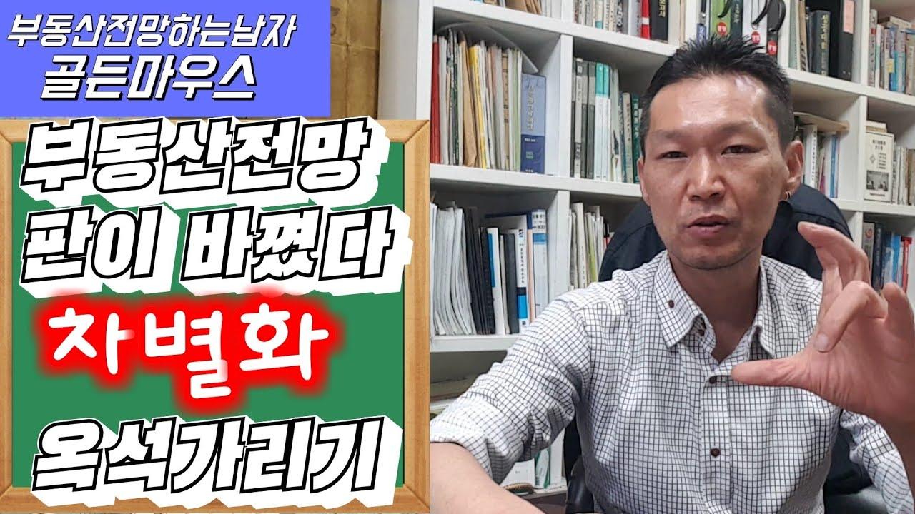 부동산전망 서울,경기,인천 수도권부동산 시장 판이 바꼈다. 차별화 와 옥석가리기