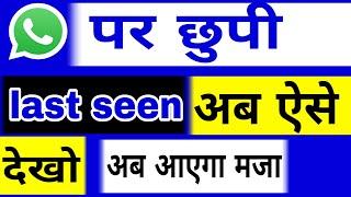 How to see hide last seen on WhatsApp || WhatsApp ki hide last seen kaise dekhen