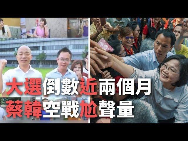 關心台灣 蔡英文宣傳影片強打政績牌【央廣新聞】