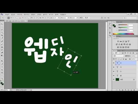 [포토샵 CS6] GIF 텍스트 애니메이션 만들기
