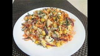 Салат КАРУСЕЛЬ. С курицей и овощами.Сочный, вкусный, на скорую руку!