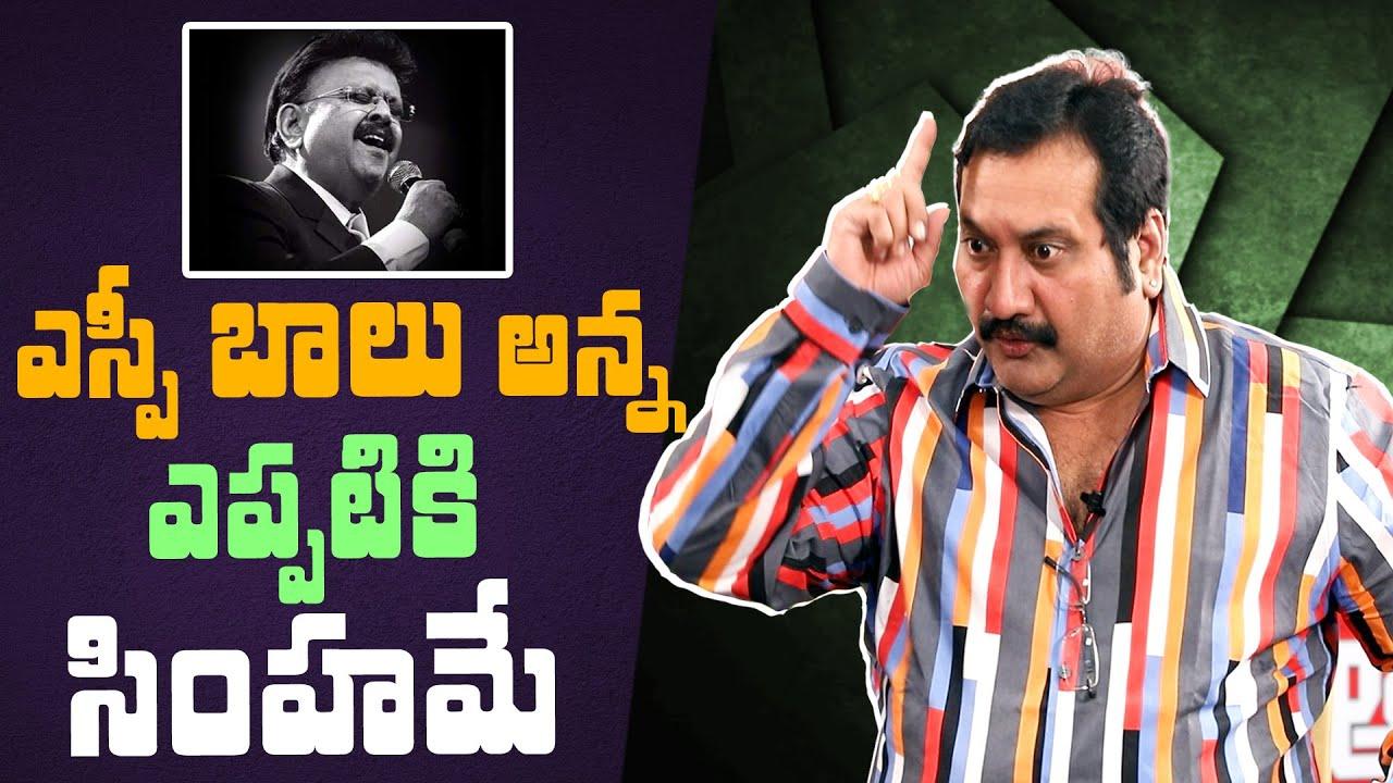 ఎస్పీ బాలు అన్న ఎప్పటికీ సింహమే: Singer Mano | Mano About SPB | IndiaGlitz Telugu