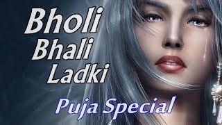 Video Bholi Bhali Ladki Remix | Dj Johir | JBL Mix Puja SpeciaL 2018 download MP3, 3GP, MP4, WEBM, AVI, FLV Juli 2018