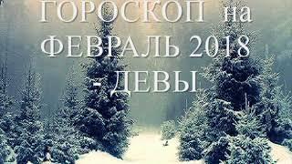 ГОРОСКОП на Февраль 2018 года - ДЕВА