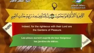 الشيخ مصطفى اللاهونى الجزء 29  جزء تبارك