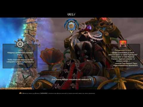 видео: Битва за древний сундук или Два Трона pve (42) в panzar