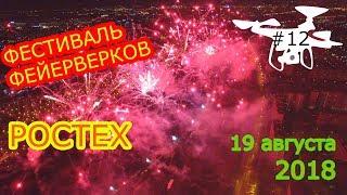 Фестиваль фейерверков в Москве 2018 с дрона (день 2) Андорра