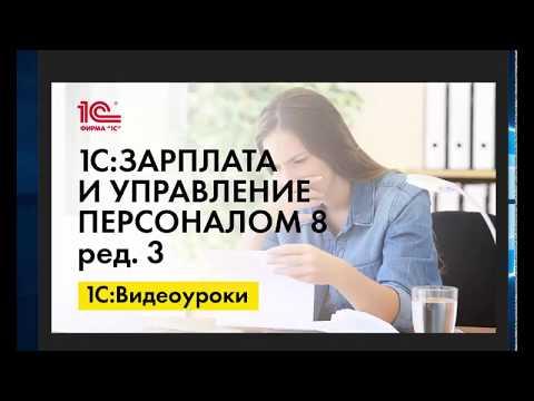 Настройка формирования оценочных обязательств и резервов по отпускам в 1С:ЗУП ред.3