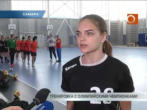 Новости Самары. Тренировка с олимпийскими чемпионками