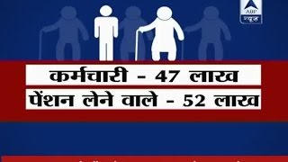 7th pay commission will benefit the pensioners the most