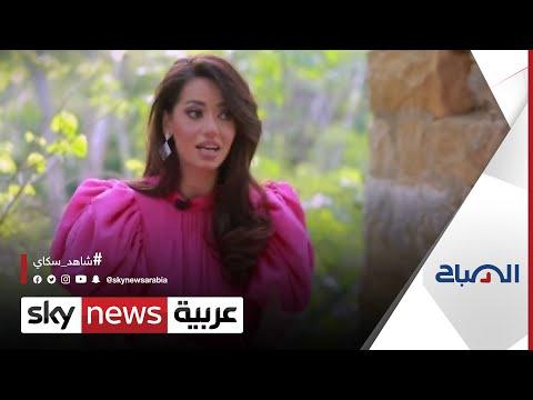الفنانة العراقية رحمة رياض لسكاي نيوز عربية: هدفي تقديم أعمال تبقى للأجيال القادمة | #الصباح  - 15:55-2021 / 7 / 21