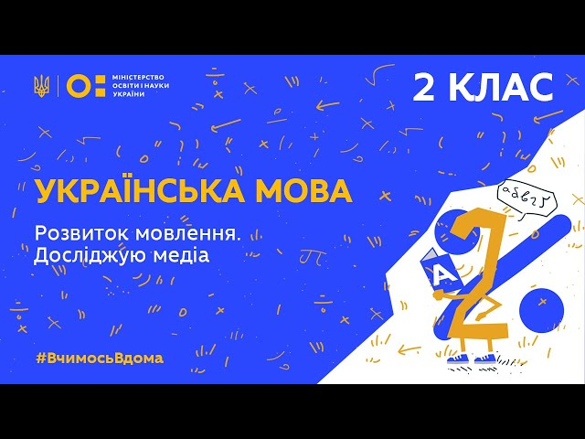 2 клас. Українська мова. Розвиток мовлення. Досліджую медіа (Тиж.5:ВТ)