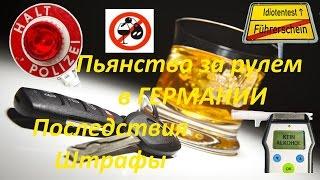 Пьяные за рулем в Германии- Наказания и Штрафы