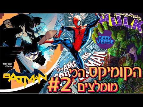הקומיקס הכי מומלצים ב-2018 | ספיידרמן באטמן האלק ועוד | הקומיקס הכי מומלצים #2