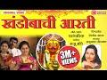 Khandobachi Aarti खंडोबाची आरती | Marathi Khandoba Devotional Song