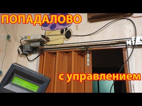 Автоматическая комнатная дверь на базе OTIS-овского привода