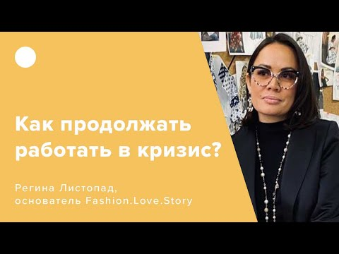 Fashion.Love.Story | прямой эфир | Регина Листопад |
