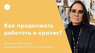 Fashion.Love.Story | прямой эфир | Регина Листопад |