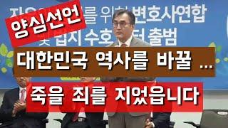 헌법재판소 총괄연구부장의 양심고백! 박근혜대통령 탄핵은 불법이었다!
