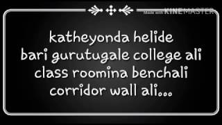 Katheyondu Helide (Farewell) Lyrics Video Song KirikParty