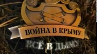 1/4 Первая оборона Севастополя. Война в Крыму, всё в дыму.