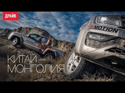 Экспедиция на пикапах Volkswagen Amarok с Константином Болотовым
