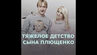 Несчастный сын Евгения Плющенко