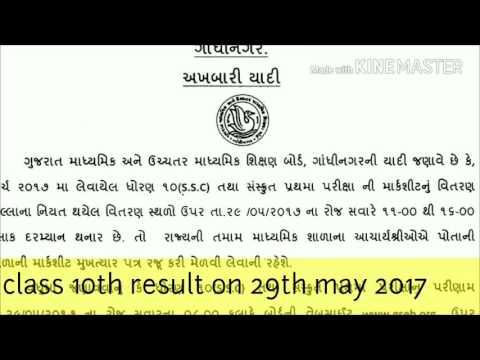 Gujarat board result date declared