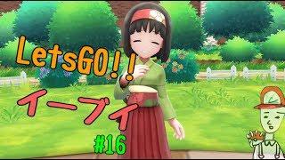 【ピカブイ】#16 たいけつ!タマムシジム Let\'s Go! イーブイ 【ポケモン】