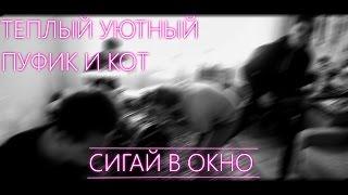 Теплый Уютный Пуфик И Кот - Сигай в Окно (Music Video)