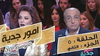 Omour Jedia S01 Episode 05 06-12-2016 Partie 02