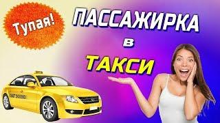 Девушка в яндекс такси. Приколы с девушками #SiberShow