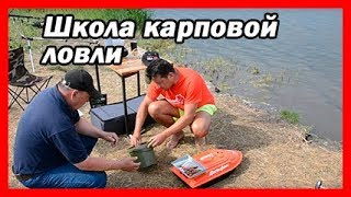 Школа ловли карпа при помощи кораблика с автопилотом