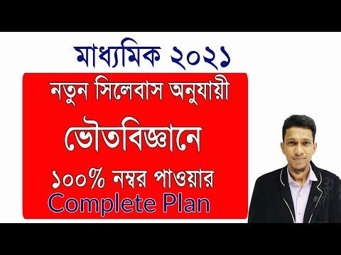 Madhyamik Syllabus 2021 | Class 10 Physical Science Suggestion 2021 | Wbbse Madhyamik 2021 Exam Date