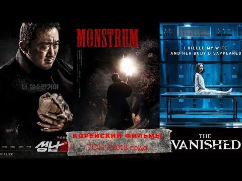 Корейские фильмы 2018 | ТОП 3 Корейских фильма 2018 | Лучшие Корейские фильмы