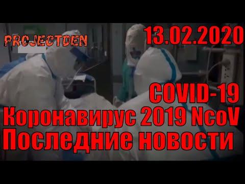 Коронавирус 2019 NcoV (COVID19) Последние новости 13.02.2020. ВОЗ,MS Westerdam,Первая вакцина.