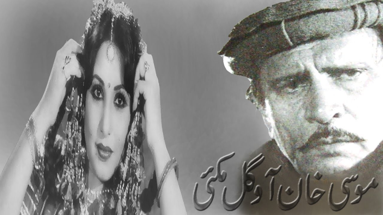 MOOSA KHAN (FULL MOVIE) SULTAN RAHI & SAIMA OFFICIAL PAKISTANI MOVIE