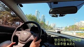 (부산 센텀시티) 명진자동차운전학원 도로주행 A코스